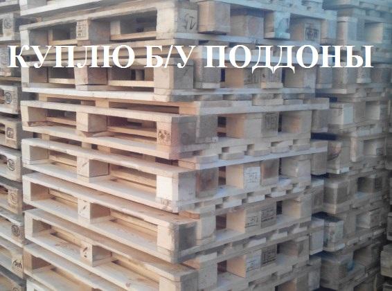 №17115 Скупаем поддоны б/у  дорого, Купим паллеты срочно. Павлоград