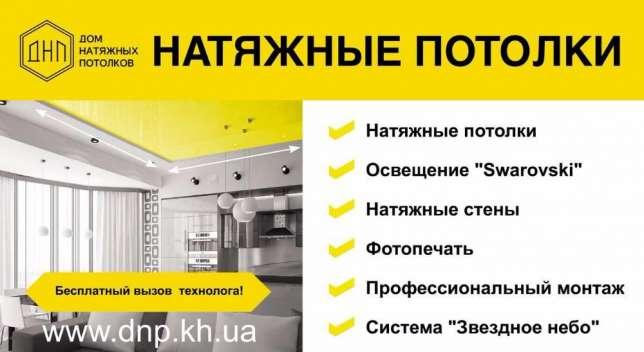 №16940 Натяжные Потолки в Северодонецке и области.