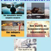 №16970 Психолог. Психотерапевт.  Психолог в Киеве. Психолог онлайн, услуги.