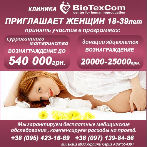 №17094 Станьте суррогатной мамой или донором яйцеклетки