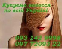 №17002 Скупаем натуральные славянские волосы