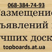 №17184 Ручное размещение объявлений на 50-200 досок Украины