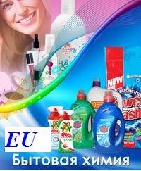 №17465 Все для быта из Европы- еврохимия