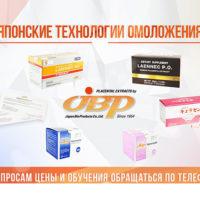 №17528 Обучение по комплексному использованию препаратов Laennec и Curace