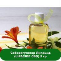 Себорегулятор Липацид (LIPACIDE C8G) 5 гр