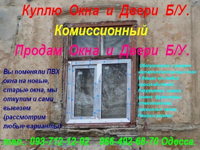 №17473 Куплю металлопластиковые окна Б. У. (Одесса)
