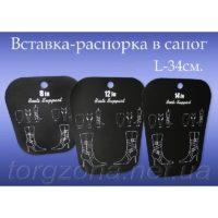№17348 Пластиковая вставка для удержания формы сапога