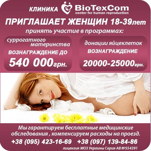 №17698 Клініка запрошує до співпраці: сурогатних мам та донорів яйцеклітин. Дніпропетровськ