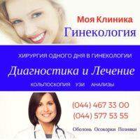 """Сеть диагностических-лечебных медицинских центров МЦ \""""Моя Клиника\"""" - Ваш путь к Здоровью!"""