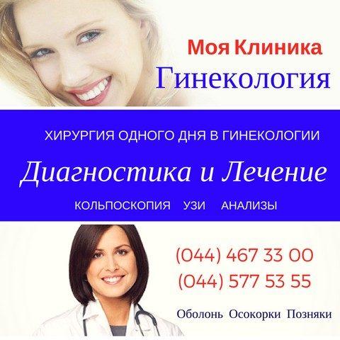 Сеть диагностических-лечебных медицинских центров МЦ \»Моя Клиника\» — Ваш путь к Здоровью!