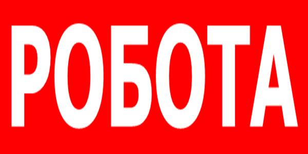 №17827 Работа в Польше