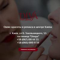 №17992 Diva Spa не обычный салон красоты.