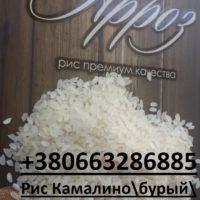 Продается Рис Камалино\Круглый\бурый\дикий\ и другие сорта