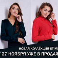 №18400 Новогодняя колекция женской одежды недорого от производителя