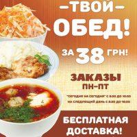 №18963 Доставка комплексных обедов г.Кривой Рог всего за 38 грн!