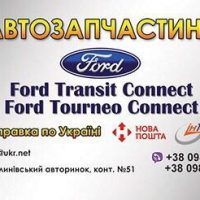№19253 Ford Transit Ford Transit Connect Запчасти