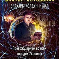 Виктор Литовский — услуги мага в Украине