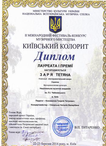 №19491 Преподаватель, репетитор по скрипки, фортепиано, сольфеджио