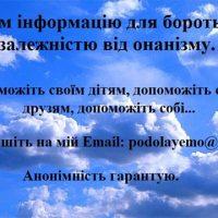 №20670 Надам інформацію по боротьбі з онанізмом (рукоблуддям)Черкассы