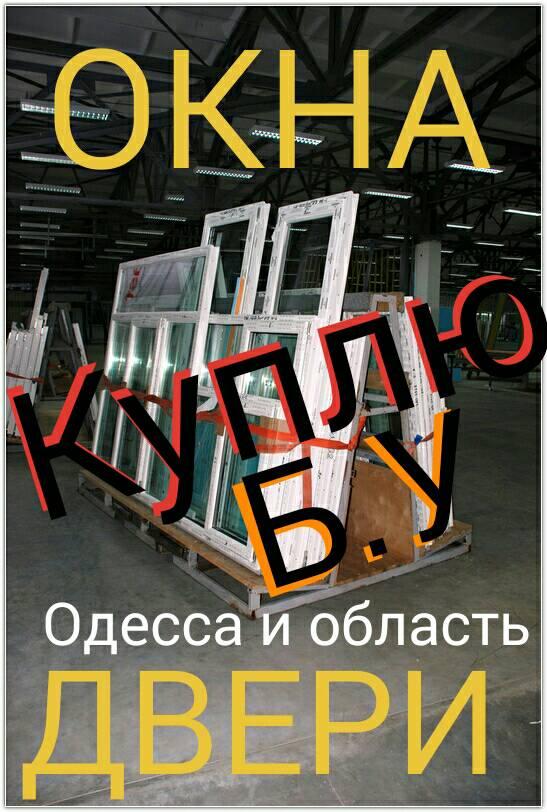 №20684 Обслуживание и ремонт металлопластиковых окон, дверей