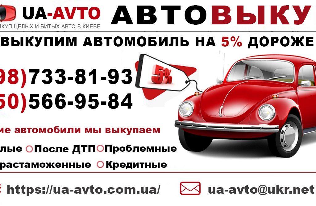 №21139 Автовыкуп любых авто
