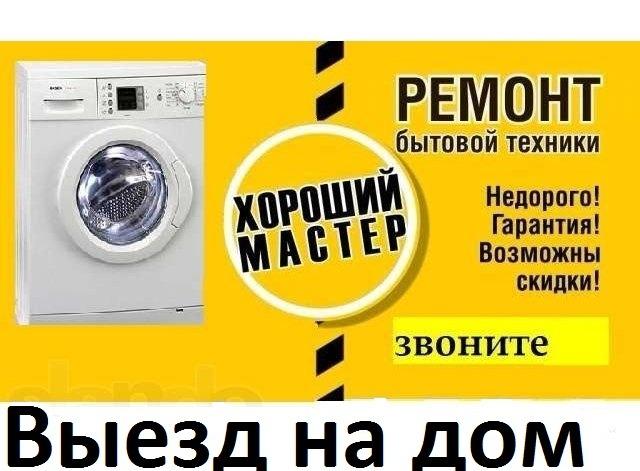 №21719 Ремонт стиральных машин, холодильников, бойлеров, тв и др
