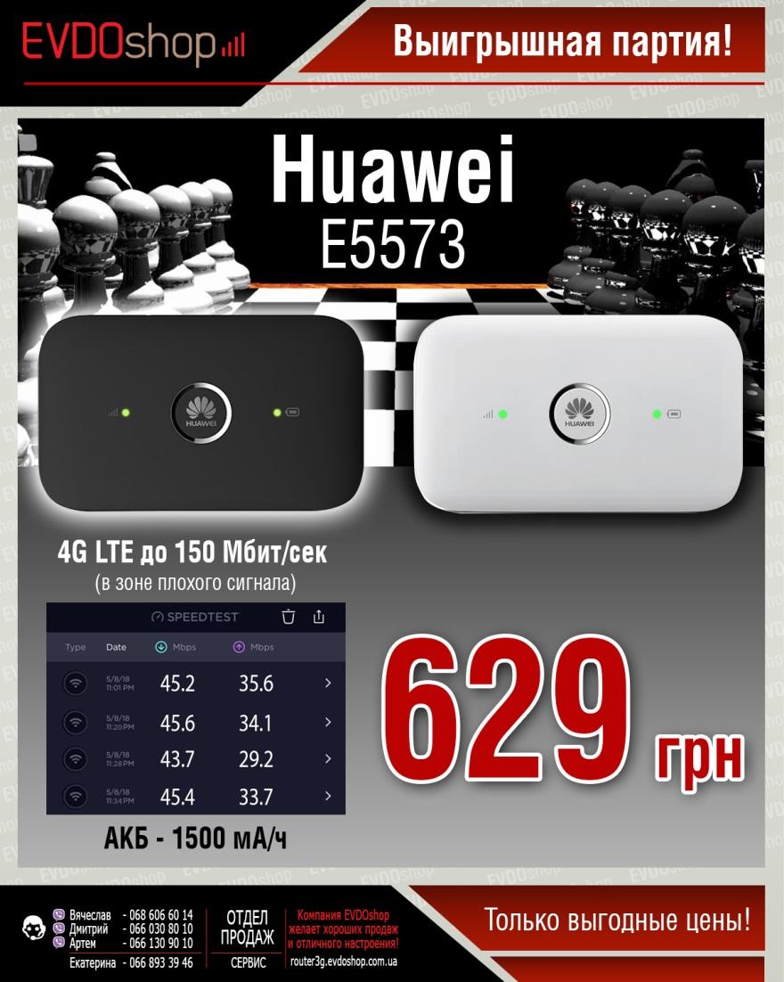 №22076 Huawei E5573 New, Оптом По 23,9$, СЗУ + Кабель в Подарок!