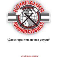 №22141 Услуги по уборке квартиры после ремонта от КлинингСервисез, Киев