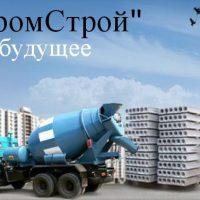 №22011 Купить бетон в Харькове с доставкой