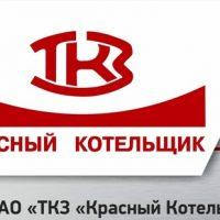 №22292 ОАО ТКЗ «Красный котельщик» продает металлопрокат в ассортименте