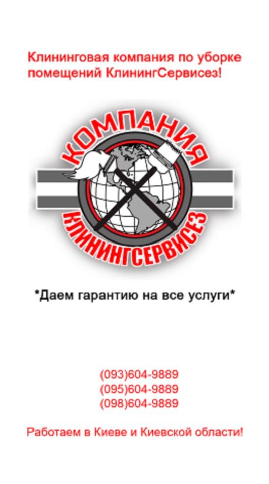 №22965 Клининг загородных домов от КлинингСервисез, Святопетровское