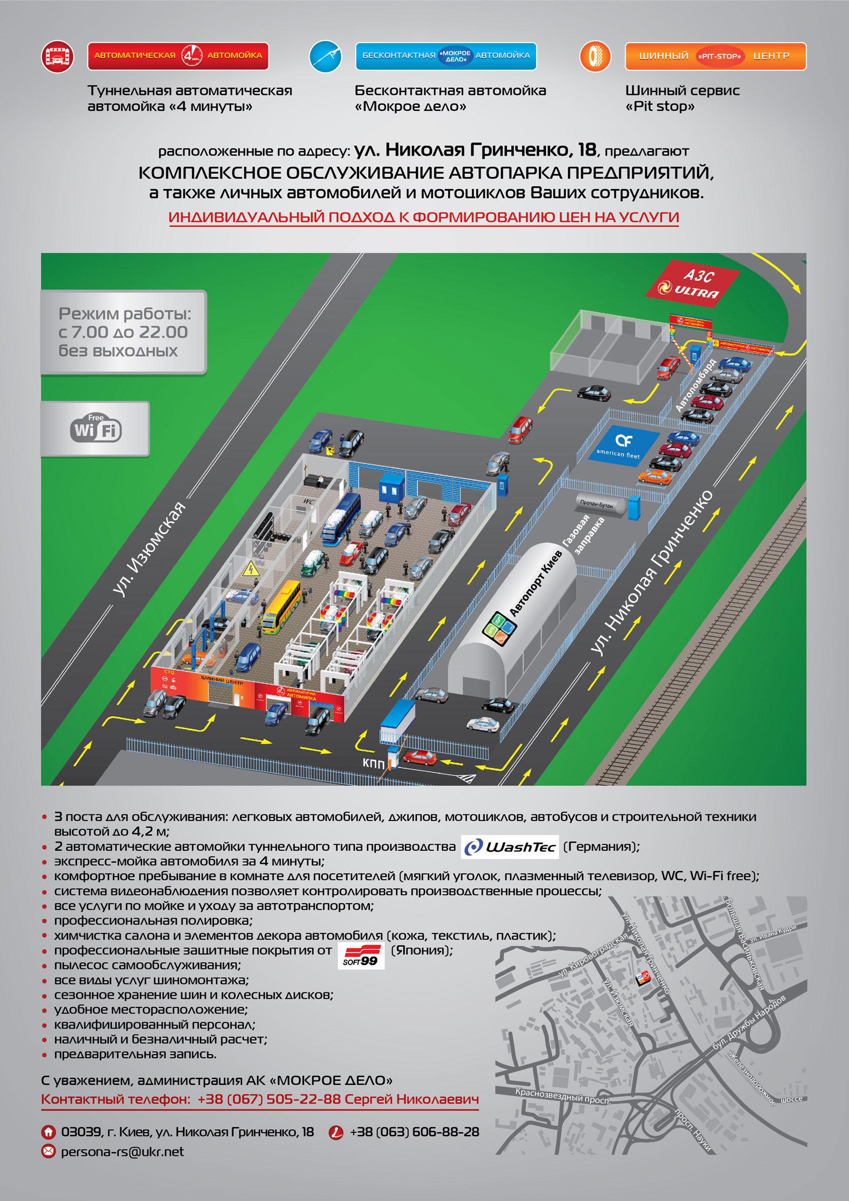 №70 Автосервис Голосеевский район в Киеве автомойка, шиномонтаж центр