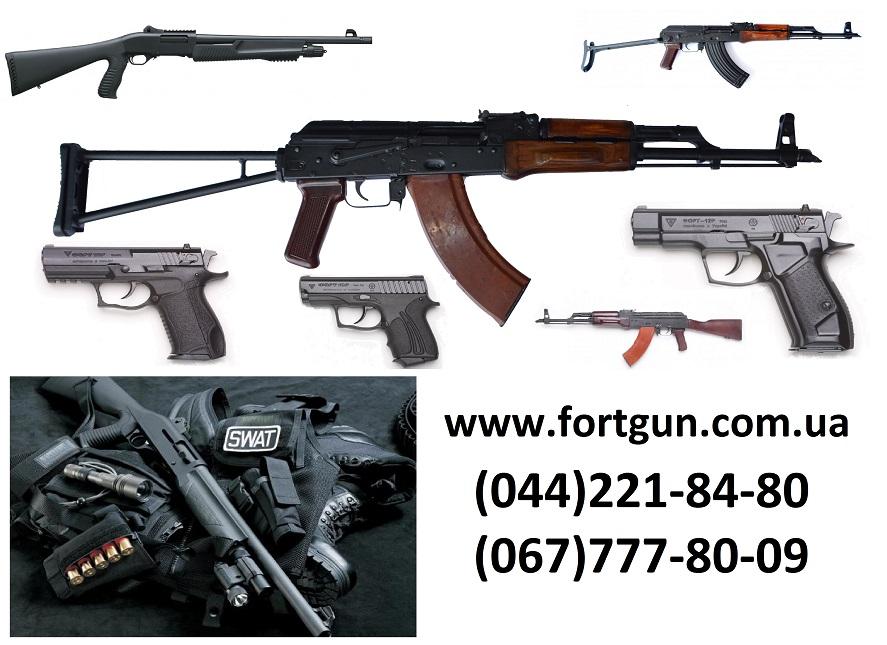 №166 Охотничьи карабины Форт (АКМ, АКМС), травматические пистолеты Форт.