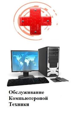 №395 Установка Windows, Ремонт Компьютеров, Ремонт Ноутбуков