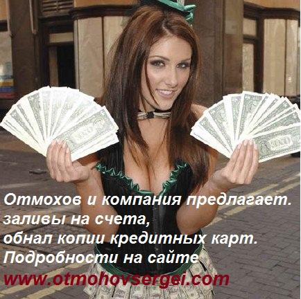№366 знакомим с деньгами через обнал клонов кредитных карт стран евро союза.