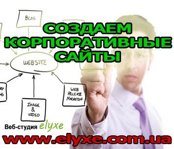 №513 Создаем корпоративные сайты