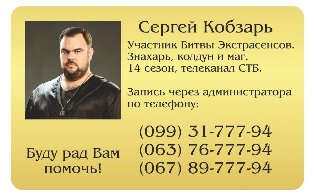 №1900 Магическая помощь в Киеве от Мага Сергея Кобзаря: снятие порчи, приворот, гадание