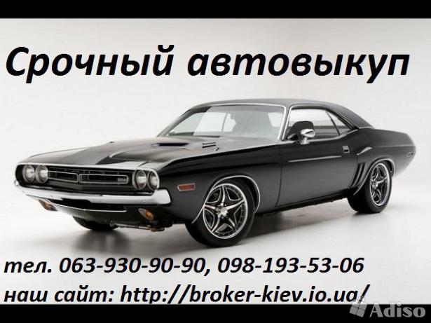 №2343 Автовыкуп после ДТП
