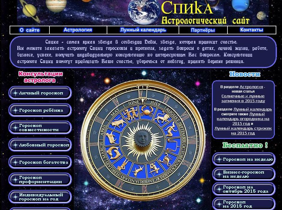 №2588 Личный гороскоп