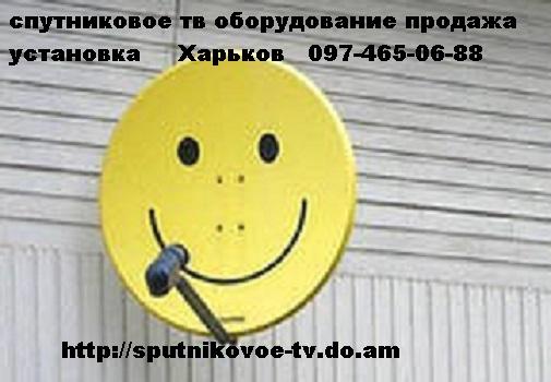 №2599 Спутниковое телевидение по Харькову.