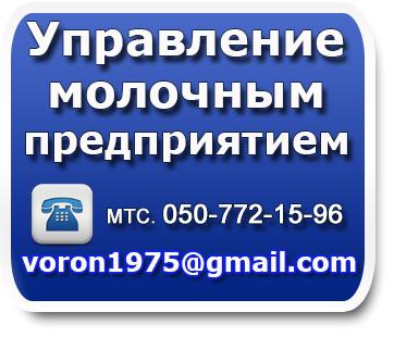 №2330 Профессиональное управление молочным предприятием