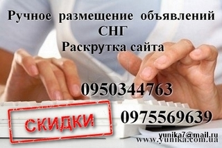 №2984 Ручное размещение объявлений  не автомат  Раскрутка сайта