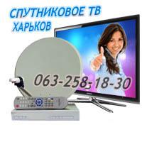 №3146 антенна спутниковая Харьков недорого купить, установить, настроить
