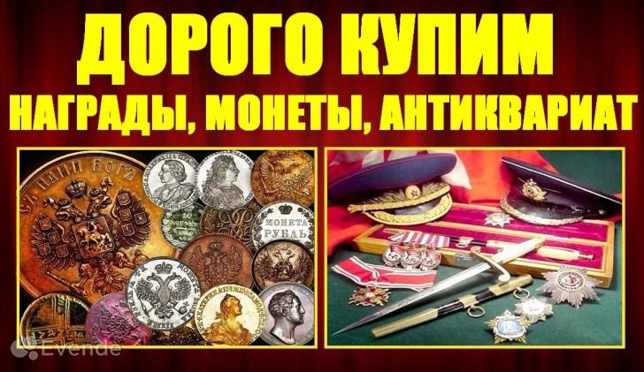 №2796 ДОРОГО КУПЛЮ АНТИКВАРИАТ.