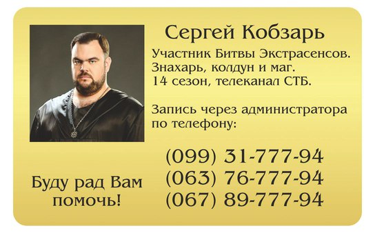 №3416 Помощь мага в Киеве. Снятие порчи, гадание, сильные заговоры, приворот