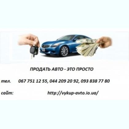 №3642 Автовыкуп по Киеву и области