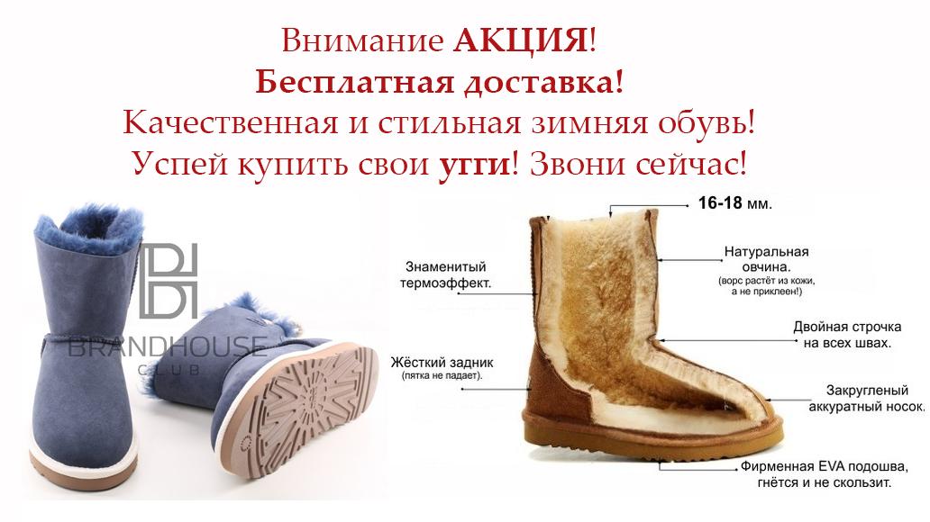 №3728 Угги женские. Интернет магазин брендовой обуви