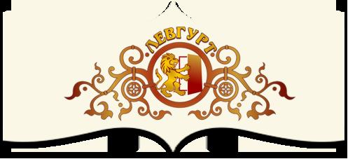 Компанія «Левгурт» — міжкімнатні двері, деревяні двері