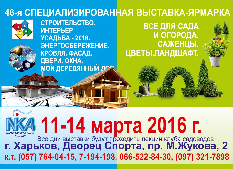 Cпециализированная выставка «Строительство. Интерьер. Усадьба — 2016» Харьков