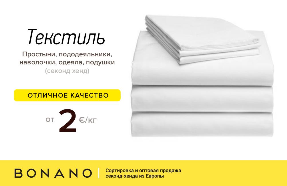 Текстиль (простынь, пододеяльник, наволочка, одеяло, подушки) секонд хенд — отличное качество от 2 евро/кг!